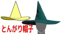 【無料】とんがり帽子の型紙