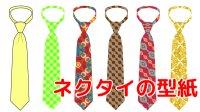 【無料】ネクタイの型紙