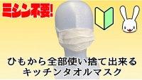 【無料】使い捨てキッチンタオルマスクの折り具(型紙)