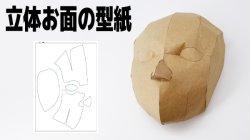 画像1: 【無料】立体お面のペーパークラフト