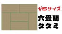 【無料】1/15サイズの畳のペーパークラフト?