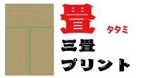 【無料】畳のペーパークラフト?