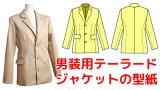 男性キャラクターの雰囲気を出したい女性の為の男装用テーラードジャケットの型紙 レディース