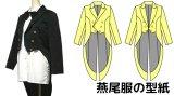 女性用燕尾服の型紙 レディース
