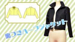 画像1: 裏付ハーフジャケットの型紙 レディース
