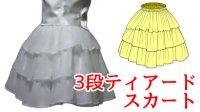 3段ティアードスカートの型紙 レディース