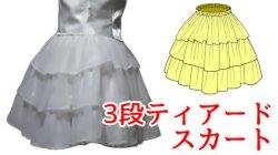画像1: 3段ティアードスカートの型紙 レディース