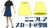 【無料】ミニフレアスカートの型紙