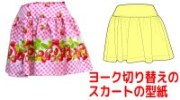 【無料】ヨーク切り替えのスカートの型紙