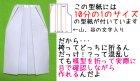 他の写真3: 侍、武将コスプレに 袴もどきの型紙