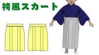 子供用袴風スカートの型紙