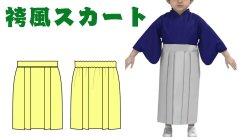 画像1: 子供用袴風スカートの型紙