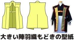 画像1: 陣羽織もどき大きめサイズの型紙