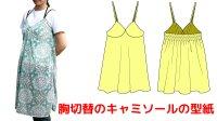 【無料】胸切替のキャミソールの型紙