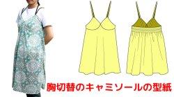 画像2: 【無料】胸切替のキャミソールの型紙