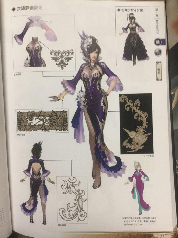 このドレスに使える型紙を教えてください