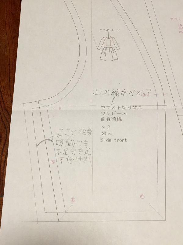 ウエスト切り替えのワンピースB Lサイズの調整と、外せる姫袖の質問