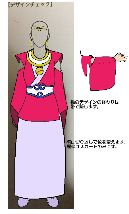 コスプレ衣装についての相談です【天外魔境 雪姫】