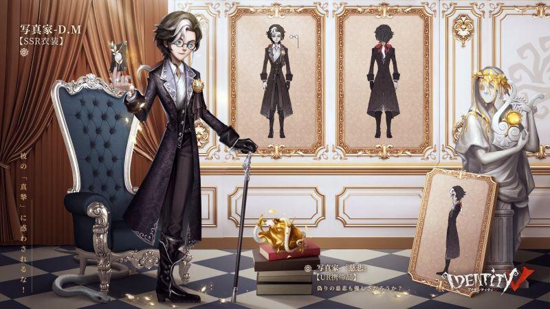 第五人格 ジョゼフのDM衣装について