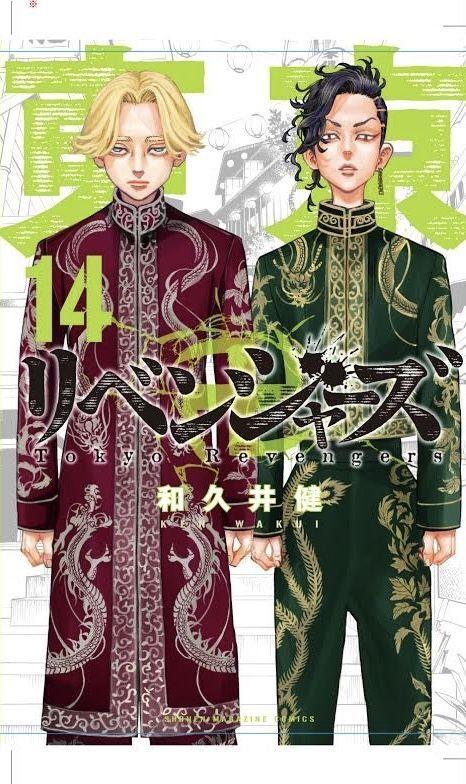 東京卍リベンジャーズ 14巻表紙衣装について