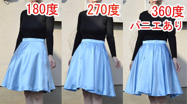 スカートのボリューム確認用のミニチュア型紙です