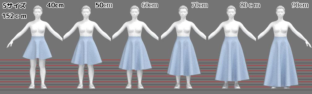 身長別スカート丈の確認画像Sサイズ