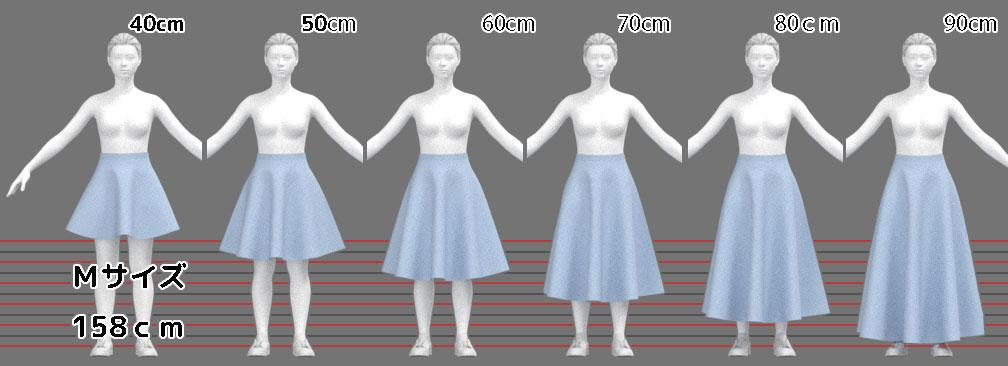 身長別スカート丈の確認画像Mサイズ