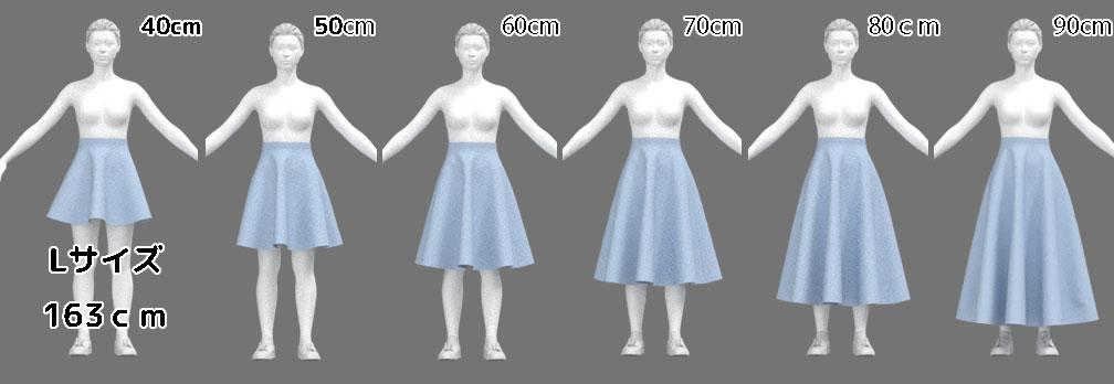 身長別スカート丈の確認画像Lサイズ