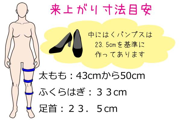 コスプレ、舞台衣装向けブーツカバーのサイズ目安