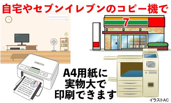 自宅のプリンターやセブンイレブンのコピー機でA4用紙に実物大で印刷できます