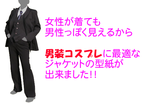 女性が着ても男性っぽく見えるから、男装コスプレに最適なジャケットの型紙が出来ました!!