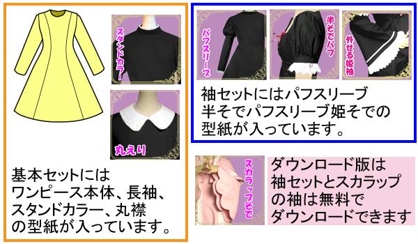 基本セット ワンピース本体 長袖 スタンドカラー 丸襟 の型紙が入っています。  袖セット パフスリーブ 半そでパフスリーブ 姫そでのセットです。